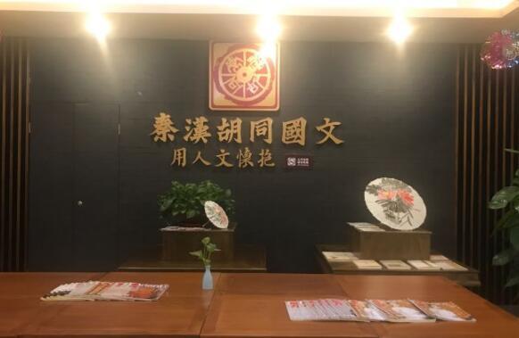 秦汉胡同教育北京秦汉胡同朝阳区亚运