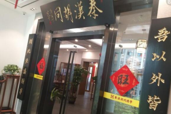 广州秦汉胡同越秀区天溢校区