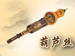 秦汉胡同教育葫芦丝课程