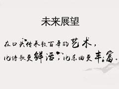 秦汉胡同教育未来展望