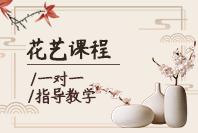 秦汉胡同教育花艺课程