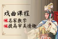 秦汉胡同教育戏曲课程