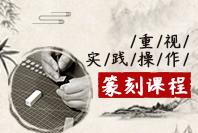 秦汉胡同教育篆刻课程