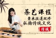 秦汉胡同教育茶艺课程