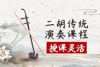 秦汉胡同教育二胡传统演奏课程