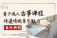 秦汉胡同教育青少成人古筝课程