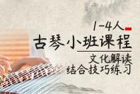 古琴1-4人小班课程