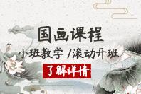 秦汉胡同教育国画课程