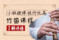 秦汉胡同教育竹笛课程