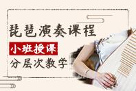 秦汉胡同教育琵琶演奏课程