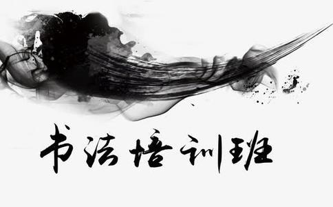 秦汉胡同教育上海秦汉胡同书法班收费标准
