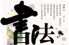 秦汉胡同教育在黑与白之间,感受书法艺术