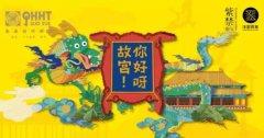 秦汉胡同教育弘阳中华文化,秦汉胡同《你好呀,故宫》