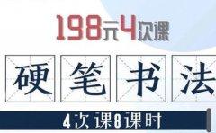 秦汉胡同教育上海秦汉胡同寒春班推出硬笔书法课程