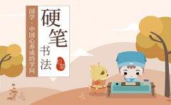秦汉胡同教育上海秦汉胡同硬笔书法线上课程来袭!