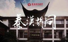 秦汉胡同教育秦汉胡同国学关于接收上海半部论语学员