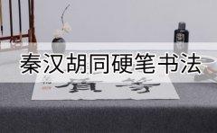 秦汉胡同教育北京西直门附近秦汉胡同硬笔书法班