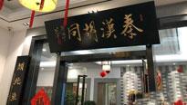 秦汉胡同教育杭州秦汉胡同天虹中心