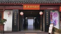 秦汉胡同教育杭州秦汉胡同西湖广场校区