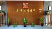 秦汉胡同教育杭州秦汉胡同黄龙中心