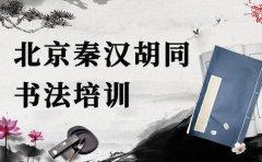秦汉胡同教育北京秦汉胡同书法班怎么样