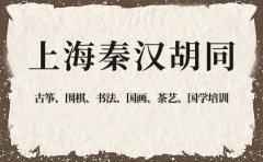 秦汉胡同教育上海秦汉胡同收费价目表