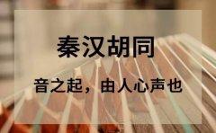 秦汉胡同教育上海秦汉胡同古筝课收费标准