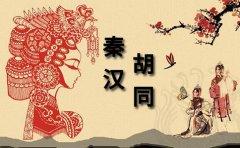 秦汉胡同教育上海秦汉胡同戏曲课价格表