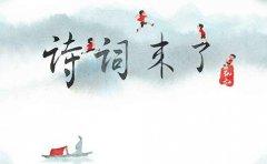 秦汉胡同教育秦汉胡同带您穿越回千年之前的诗词世界