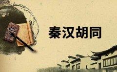 秦汉胡同教育广州秦汉胡同书法课效果怎么样